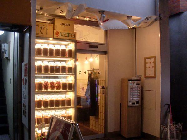 一輪@目黒・20170412・店舗