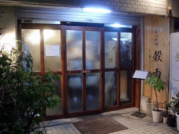 穀雨@渋谷・20170418・店舗