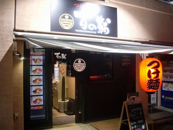 百の輔@新宿御苑・20170430・店舗