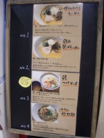 麺屋 すみす@青山一丁目・20170502・ベスト4