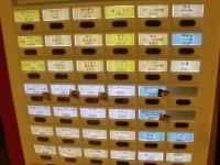 麺屋 すみす@青山一丁目・20170502・券売機