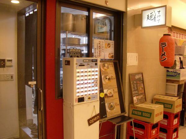 麺屋 すみす@青山一丁目・20170502・店舗