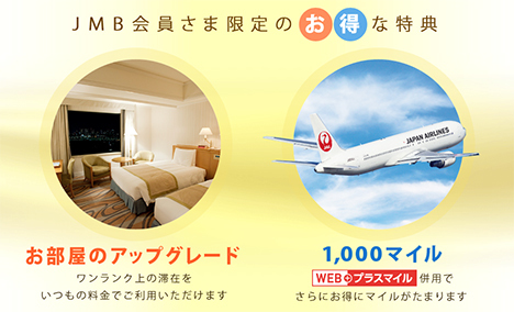 JALマイレージバンクは、アップグレードキャンペーンを開催!部屋のアップグレードと1泊ごとに1,200マイル!