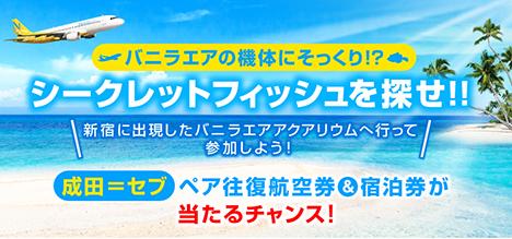 バニラエアは、成田=セブ往復航空券&宿泊券が当たるイベントを東京メトロ新宿駅で開催、2月26日まで!