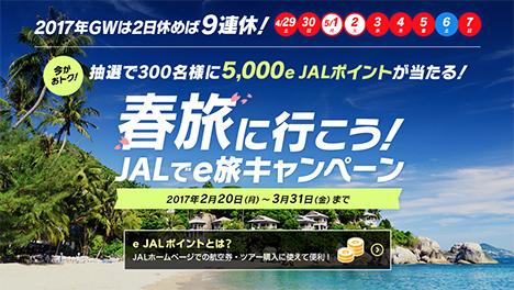JALは、5,000e JALポイントが当たる、春旅に行こう!JALでe旅キャンペーンを開催!