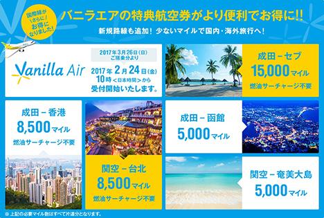 成田~セブ15,000マイル!ANAのバニラエア特典航空券に新規路線が追加、少ないマイルで国内海外へ!