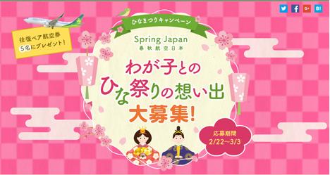春秋航空日本は、往復ペア航空券がプレゼントされる「わが子とのひな祭りの想い出」を大募集!