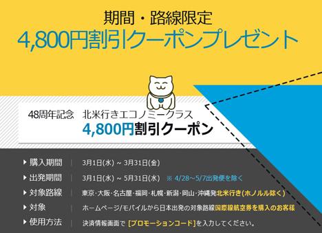 大韓航空は、創立48周年を記念して北米行きエコノミークラス4,800円割引クーポンを提供しています。