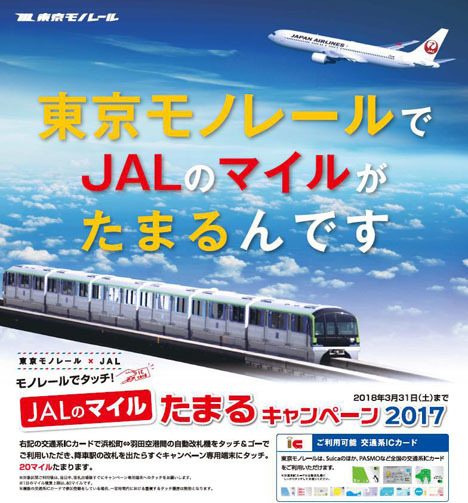 JALと東京モノレールは、2017年度もマイルがたまるキャンペーンを開催!フライトがなくてもOKです。
