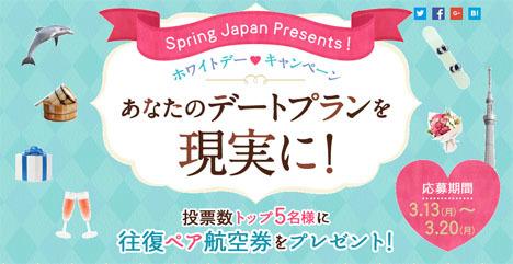 春秋航空日本は、デートプラン投稿で往復ペア航空券がプレゼントされるキャンペーンを開催!