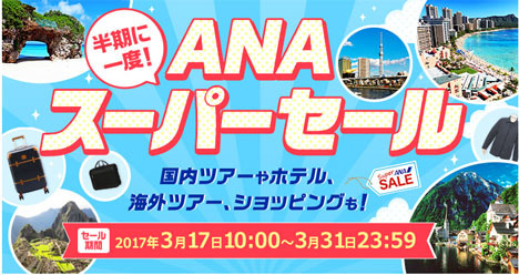 ANAは、半期に一度のANAスーパーセールを開催!