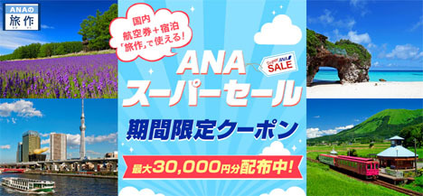 ANAは、半期に一度のANAスーパーセールを開催!3