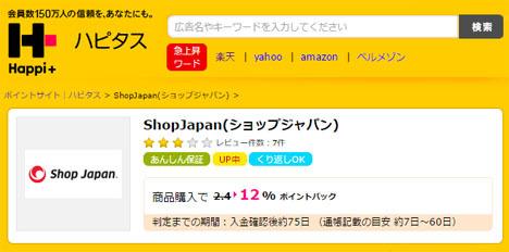 なにげに凄いハピタス!ショップジャパン利用時の還元率は驚きの12です。