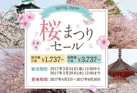 東京~札幌が片道1,737円~!春秋航空日本は全路線を対象に「桜まつりセール」を開催!