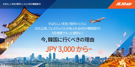 韓国に行くなら今がチャンス!4月の韓国旅行なら片道3,000円~で、3,000円割引クーポンも!