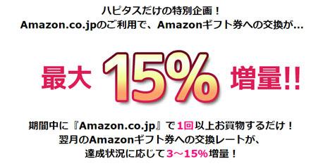 ハピタスの新規入会で1,000ptがもらえるキャンペーン、Amazonギフト最大15%増量キャンペーンも31日まで!
