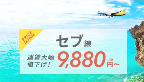 バニラエアは、セブ線の運賃を40%もの大幅値下げで通常価格が1万円以下に!