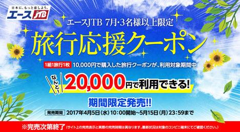 JTBは、20,000円で利用できる旅行クーポンを10,000円で販売!