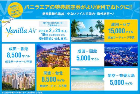 ANAは、バニラエア特典航空券の交換必要マイル数を引き下げ、セブ線も追加され、片道5,000マイル~!