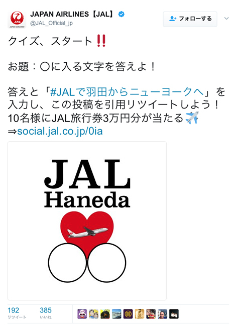 JALは、Twitter回答でJAL旅行券などがプレゼントされる、北米線キャンペーンを開催!