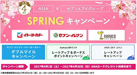 ANAとセブンアイグループは、提携4周年を記念して、ANAのマイルがお得に貯まるSPRING キャンペーンを開催!