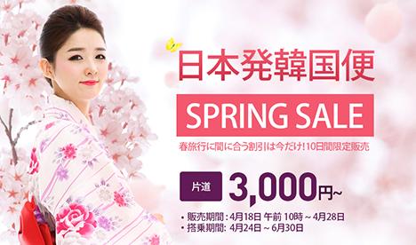 ティーウェイ航空は、日本発韓国便が片道3,000円~の「SPRING SALE」を開催!