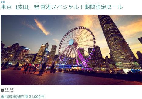 キャセイパシフィック航空は、成田発 香港スペシャル!期間限定セールを開催、往復31,000円!