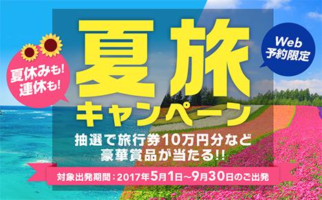 JALは、Web予約限定で、旅行券10万円分など豪華賞品が当たる「夏旅キャンペーン」を開催!