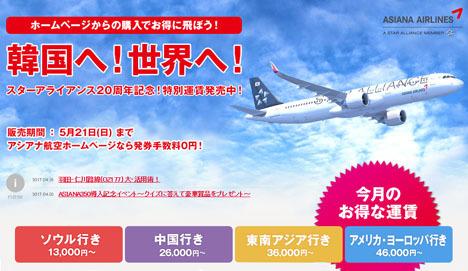 アシアナ航空は、GW明けがお得な念特別運賃を発売、ソウル往復16,000円~、ホノルル往復54,000円~!