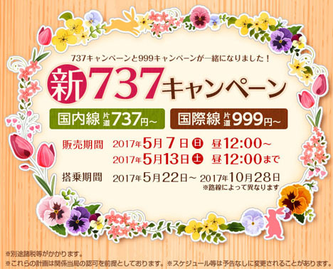 春秋航空日本は、国内線片道737円~、国際線片道999円~のセールを開催!