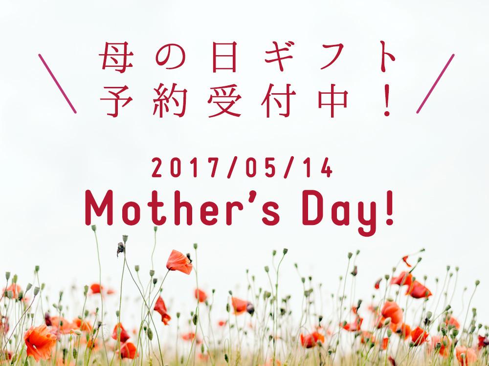 mothersday20170514.jpg