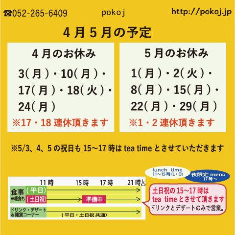 yasumi0170405yasumi.jpg