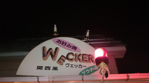 ヴェッカー 1
