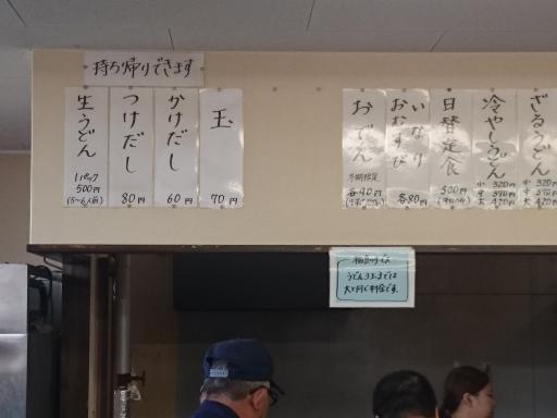 うどん福真3