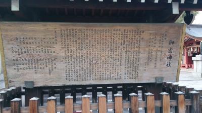 大阪御霊神社01由緒書き