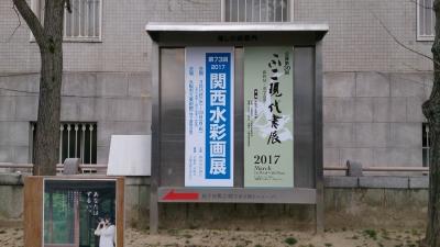 関西水彩画01