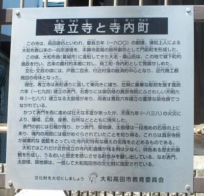 専立寺由緒