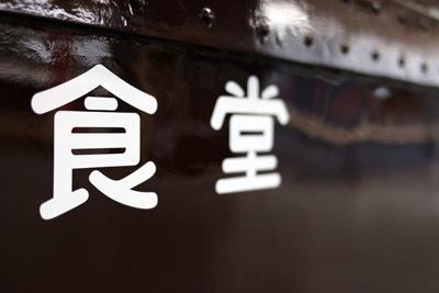 kyoto_6001.jpg