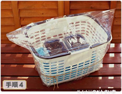 簡易カゴ温室の作り方09