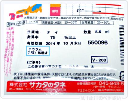 ペトさい(オクラ)02
