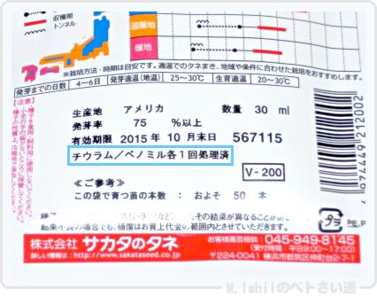 ペトさい(トウモロコシ)02