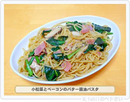 ペトさい(小松菜)33