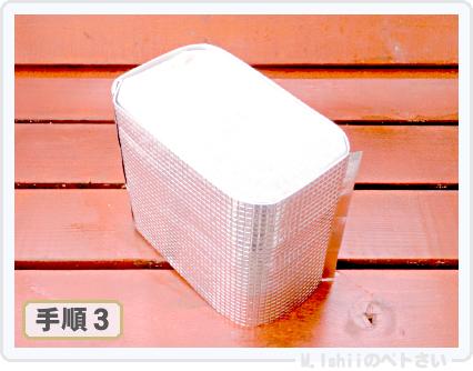 ペトさい(たべたい菜)14