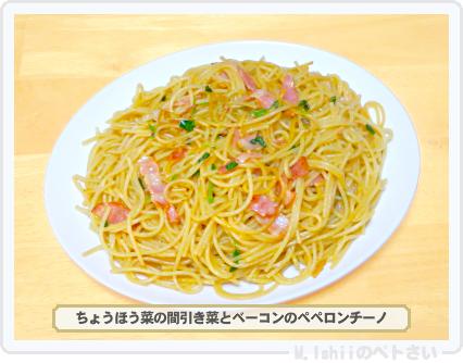ペトさい(ちょうほう菜)32