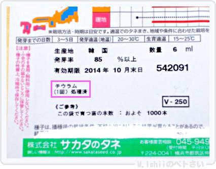 ペトさい(サラダ水菜・改)03