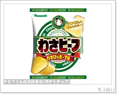 ペット栽培III(わさび菜)03