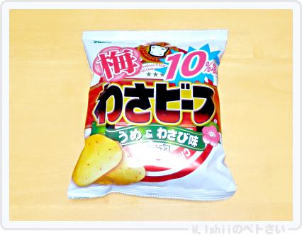 ペトさい(わさび菜・改)81
