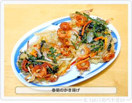 ペトさい(春菊)49