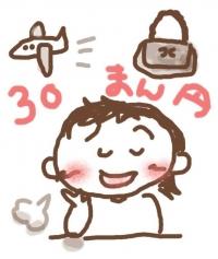 抑え30万円