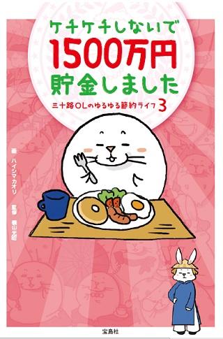 1500万円本表紙